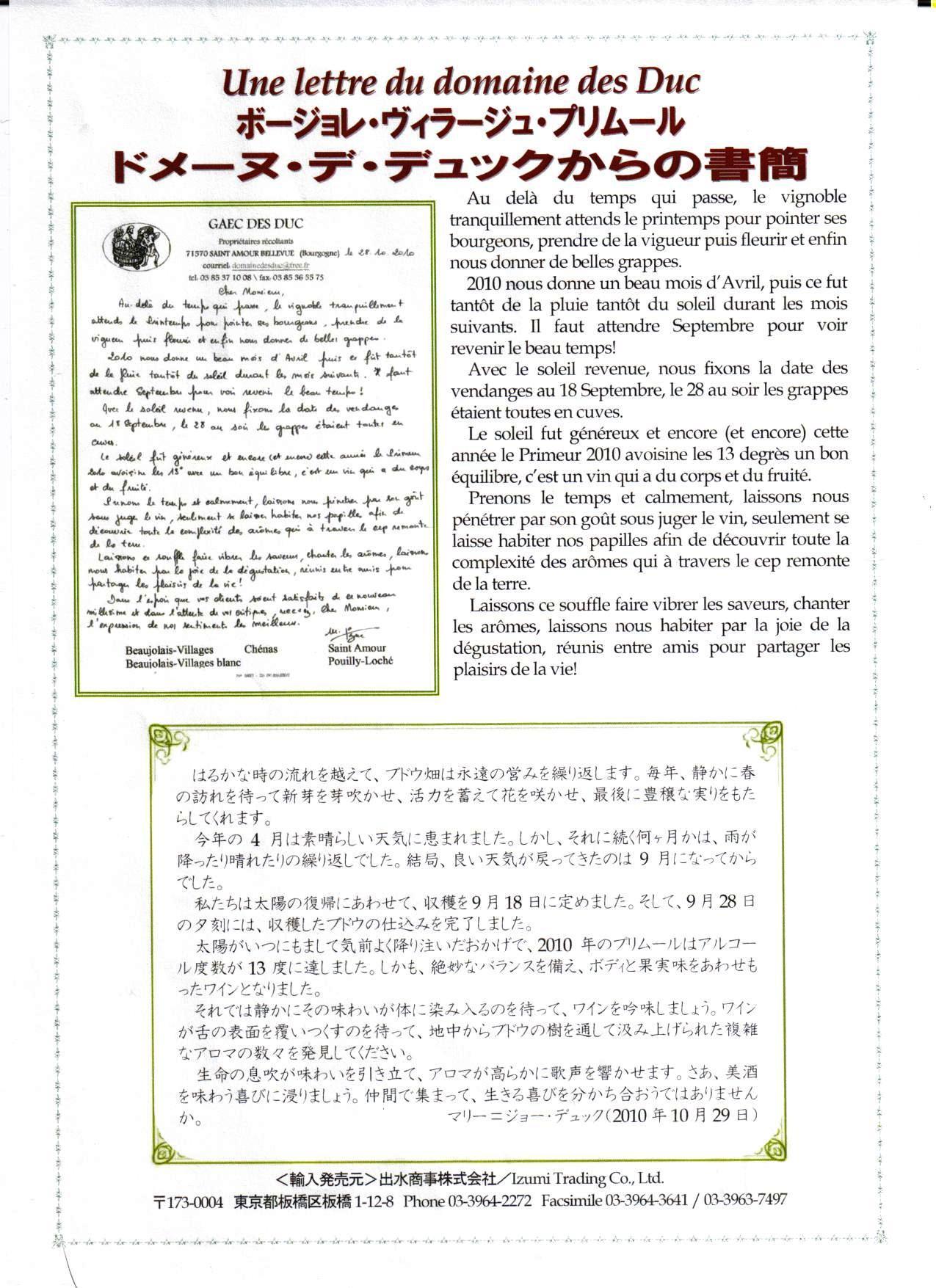 ワイン中田屋 ドメーヌ・デ・デュックからの書簡 ボージョレ・ヴィラージュ・プリムール Une lettre du domaine des Duc Beaujolais Nouveau 2008