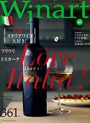「ワイナート」46号 9月号 イタリアワイン大特集 イタリアワイン大好き!