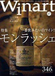 「ワイナート」47号 11月号 シャルドネの最高峰 一番飲みたい白ワイン!モンラッシェ ついに登場!ブルゴーニュ黄金の輝き