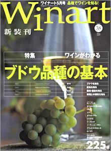 「ワイナート」38号 ワインがわかる ブドウ品種の基本