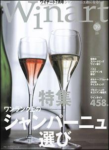 「ワイナート」39号 ワンランク上のシャンパーニュ選び