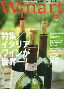 「ワイナート」40号 イタリアワインが世界一!