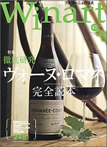 「ワイナート」41号 徹底研究 ヴォーヌ・ロマネ 完全読本
