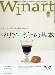 「ワイナート」42号 ワインと料理をもっとおいしく マリアージュの基本