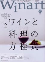 「ワイナート」45号 ワインと料理の方程式 食材別ワイン選びマリアージュの基本
