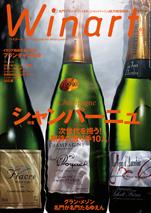 楽しく読んで、もっとおいしく! ワインと食のビジュアルマガジン Winart ワイナート ワイン中田屋はワイン専門誌(隔月刊)「ワイナート」取扱店です バックナンバーもあります