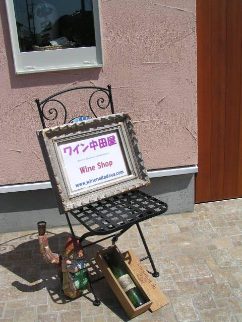 ワイン中田屋